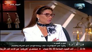 هنا القاهرة| الانتخابات الرئاسية المصرية بين شباب مصر ونساءها