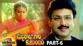 Subbaraju Gari Kutumbam Telugu Full Movie | Dasari Narayana Rao | Suresh | Sanghavi | Part 6