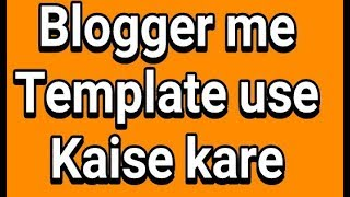 Website me Template Kaise Dale