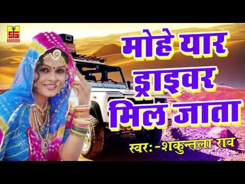 Xxx Mp4 मोहे यार ड्राइवर मिल जाता Latest Rajasthani Song 2017 Shakuntala Rao Shankar Cassettes 3gp Sex