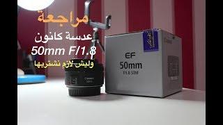مراجعة عدسة كانون 50mm F/1.8 بالصور والفيديو + unboxing