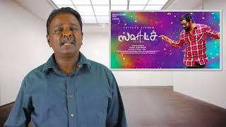 Sketch Review | Vikram |  Tamil Talkies