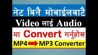 How to Convert Video To Audio Song on Mobile | Offline मै Convert गर्ने तरीका | MP4 - MP3 Converter