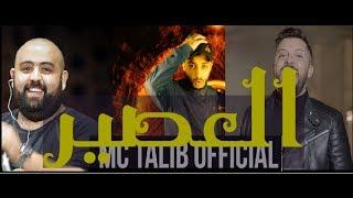 MC Talib Klach Hatim Ammor- Khater  Don Bigg حاتم عمور و قصف