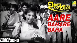 Aare Bahare Bahare Ba | Hansraj | Bengali Movie Song