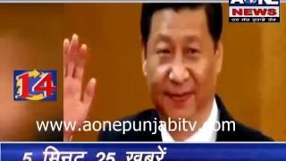 5 Minute 25 News | Aone Punjabi TV