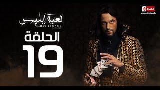 مسلسل لعبة إبليس | La3bet Abliis Series - مسلسل لعبة ابليس - الحلقة التاسعة عشر|La3bet Ebliis - Ep19