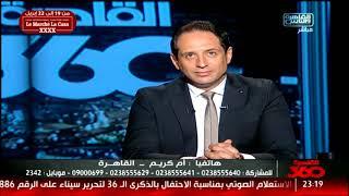 متصلة من القاهرة: الراجل المصري جميل بمراته وبنته ووالدته!
