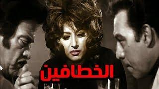 فيلم الخطافين - El Khatafeen Movie