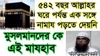 Bangla Waz Allahor Ghore EkSonghe Namaz Porte Deyni by Shaikh Amanullah Madani | Free Bangla Waz