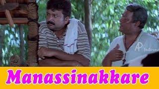 Manassinakkare Movie Scenes | Sheela visits her cow at Jayaram's house | Nayantara | Innocent