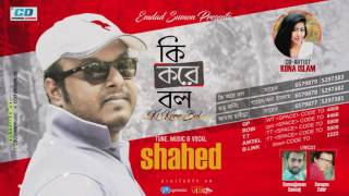Ki Kore Bol By Shahed   Full Audio Album   Audio Jukebox   2017