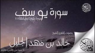 سورة يوسف للشيخ خالد الجليل تلاوة تخشع لها القلوب 1437