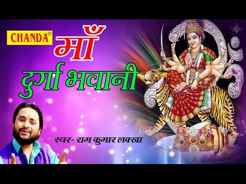 Xxx Mp4 माँ दुर्गा भवानी Maa Durge Bhawani New Hindi Mata Bhajan 2017 Ram Kumar Lakha 2017 3gp Sex