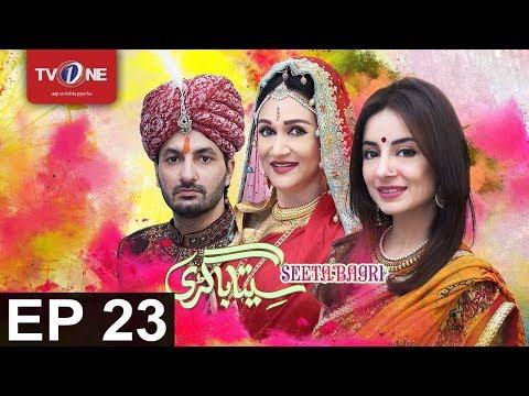 Seeta Bagri | Ep#23 | Serial | 20th April 2017 | Full HD | TV One | Drama