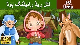 Little Red Riding Hood in Urdu - Urdu Story - Stories in Urdu - 4K UHD - Urdu Fairy Tales