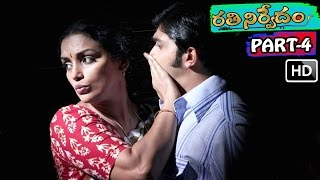 Rathinirvedam Full Movie | Part 4 | Malayalam Dubbed | Sreejith | Shweta | V9 Videos