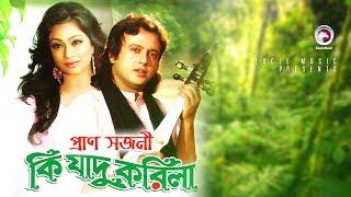 Pran Sojoni : Ki Jadu Korila   Bangla Movie Song   Riaz, Popy   The Most Romantic Song Ever