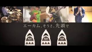 【4人で】ブリキノダンスBand edition【やってみた】