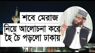 Bangla waz 2017 Zahirul Islam Al Jabery শবে মেরাজ নিয়ে আলোচনা করে হৈ চৈ পড়লো ঢাকায় । ১ম পর্ব