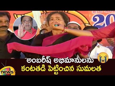 Xxx Mp4 Sumalatha Emotional Speech At Mandya Public Meeting Sumalatha Election Campaign Mango News 3gp Sex