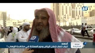 وجهة نظر.. كيف تصف إعلان الرياض ودور المملكة في مكافحة الاٍرهاب؟