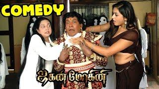 Jaganmohini | Tamil Movie Comedy scenes | Vadivelu comedy scenes | Namitha & Vadivelu Comedy Scenes