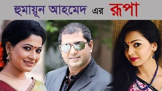 Rupa | রূপা | Bangla Romantic Natok | Mahfuz Ahmed | Badhon | Prova