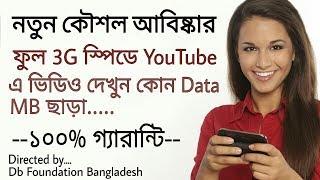 Data/MB ছাড়া ফ্রিতে ফুল 3G স্পিডে YouTube এ ভিভিও দেখুন