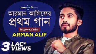 কোন গান দিয়ে আরমান আলিফের শুরু? | Arman Alif  | New video 2018 | newsg24