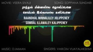 Veera Sivaji - Soppana Sundari Song Lyrics in Tamil