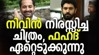 Fahadh Faasil takes up a movie dropped by Nivin Pauly