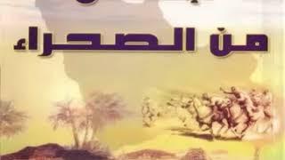مساجلة الشيخ شالح بن هدلان والشيخ ضيف الله بن حميد