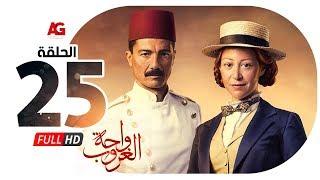 مسلسل واحة الغروب HD - الحلقة الخامسة والعشرون | Wahet El Ghoroub Series - Episode 25