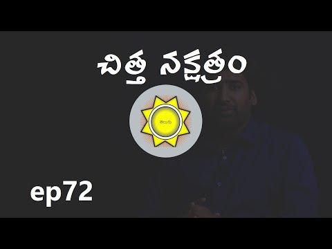 Xxx Mp4 Chitra Nakshatra Learn Astrology In Telugu Ep72 3gp Sex