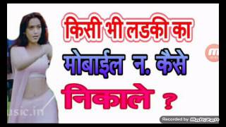 How to remove any girl's mobile number