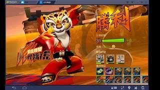 【功夫熊貓3】BGP遊戲試玩