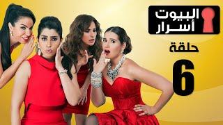 Episode 06 - ELbyot Asrar Series | الحلقة السادسة  - مسلسل البيوت أسرار