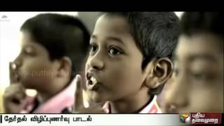 Tamil Nadu Election 2016 : 100 % Voting Awareness Song