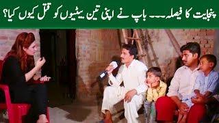 3 Saal Ki Bachi Bhi Ghairat Kay Naam Pe Qatal | Pukaar Crime Show
