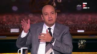 كل يوم - عمرو أديب لمكرم محمد أحمد: أنا بهاجمك وهفضل أهاجمك .. وابقى أوقف البرنامج