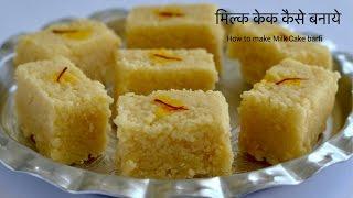 Easy Milk cake recipe-How to make milk cake at home-Milk cake kalakand recipe-Indian milk cake recip