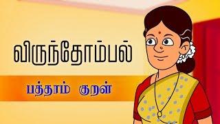 விருந்தோம்பல் பத்தாம் குறள் (Virunthombal 10th Kural) | Thirukkural Kathaigal | Tamil Stories 4 Kids
