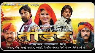 TANDAV Part 2| Rajasthani full movie