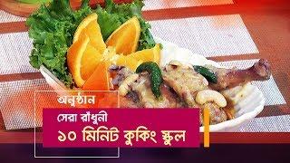 Shera Radhunir Cooking School | Ep 01 | Nilam | Maasranga TV | 2018