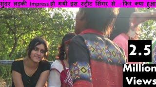 Indian Street Singer Of India : Enjoy the Fun With Mere Rashke , Dheere Dheere Se , Mere Mehboob