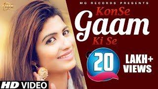 New Haryanvi Song   Konse Gaam Ki Se   Haryanvi Songs Haryanvi   Sonika Singh New Song 2017