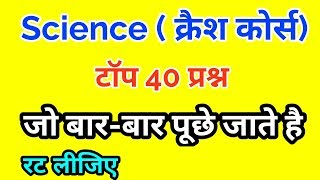 Science gk quiz//top 40 question answer for Railway, Group D, ALP/Technician, SSC GD, BSSC, VDO