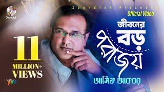 Asif Akbar - Jiboner Boro Porajoy | O Priya Tumi Kothay