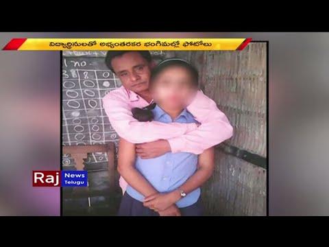 Xxx Mp4 కీచక టీచర్ Shameful Act Of School Teacher In Assom Raj News Telugu 3gp Sex